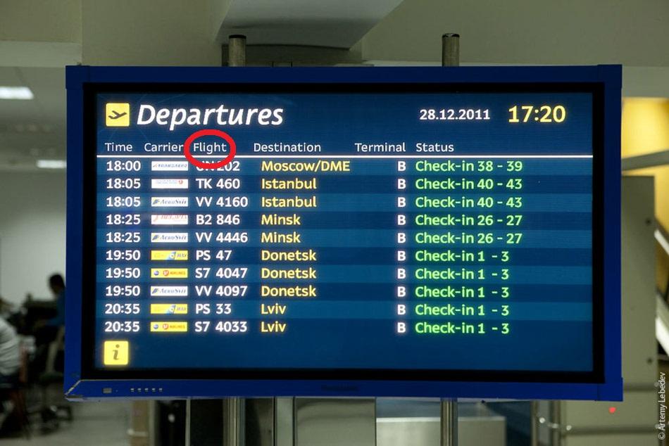 лос-анджелес аэропорт табло прилета себе: Астана, Казахстан