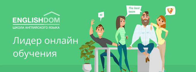 Как начать обучение в онлайн-школе EnglishDom