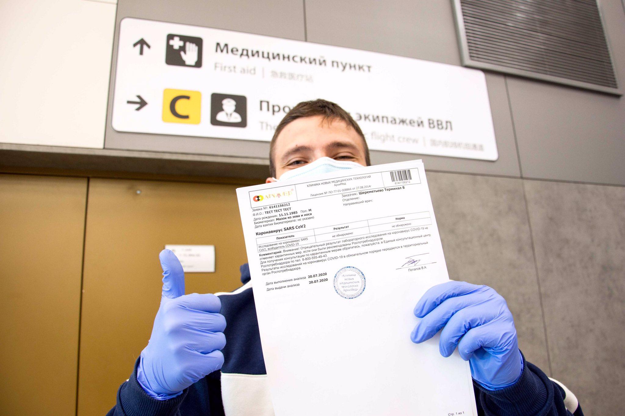 Тесты на COVID, сделанные в аэропорте, придётся переделывать